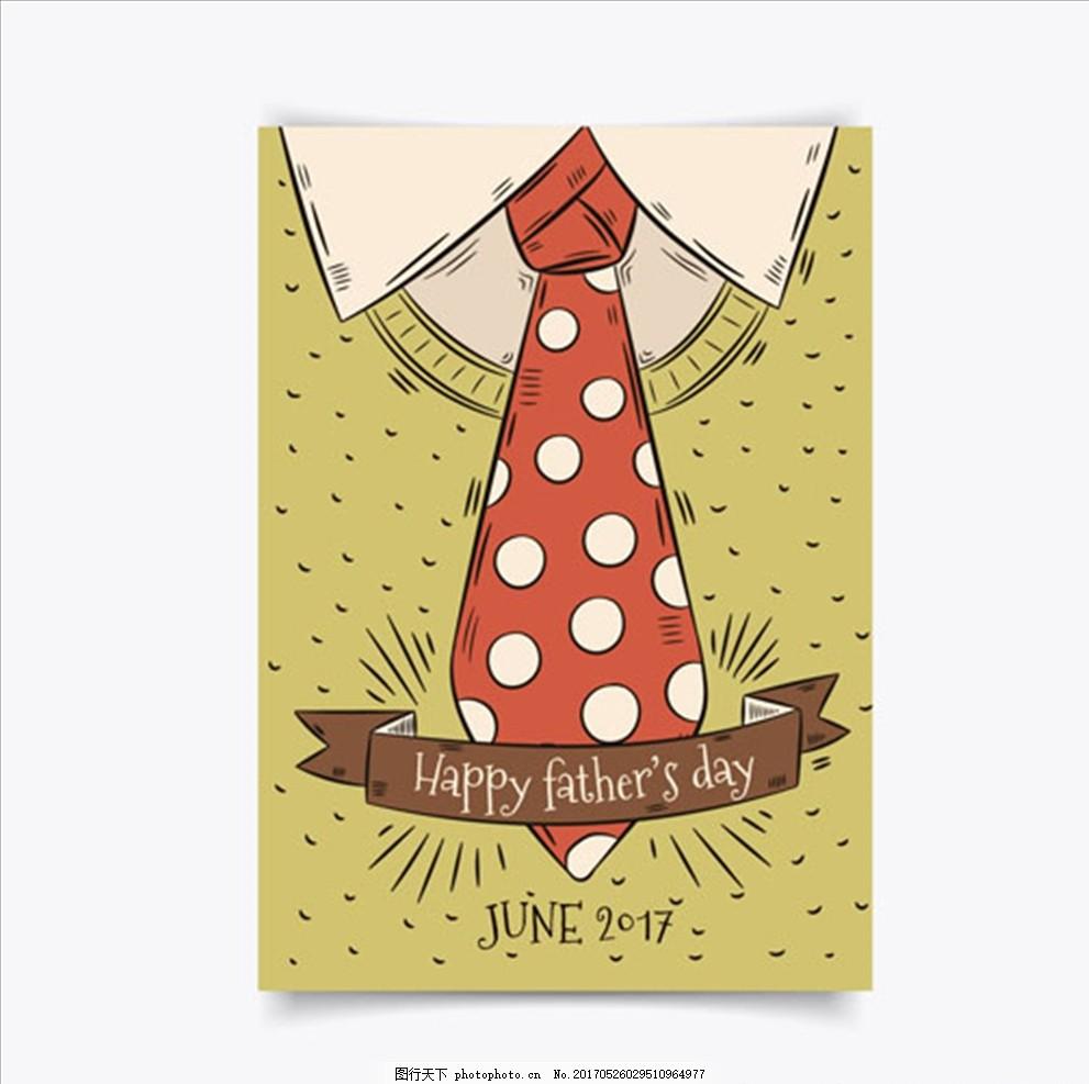 折纸心形领带步骤图