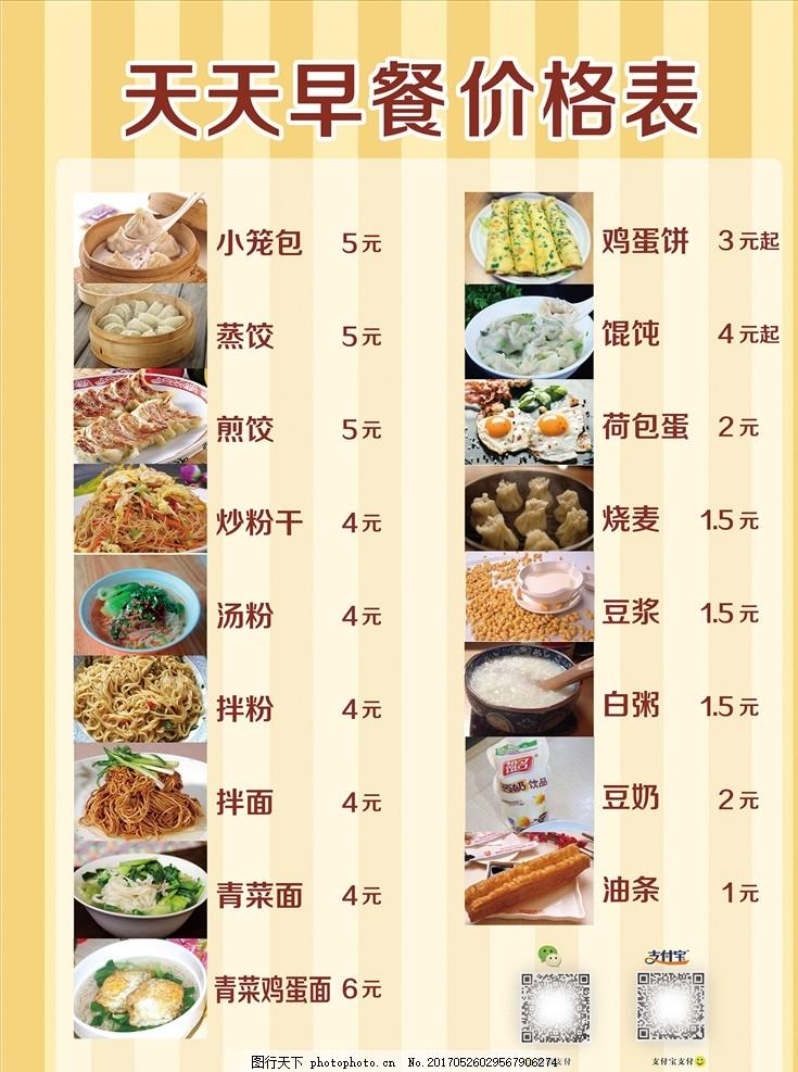 菜谱价格表,菜单单早餐a菜谱写真餐饮价格-图菜谱年夜饭常州春节图片