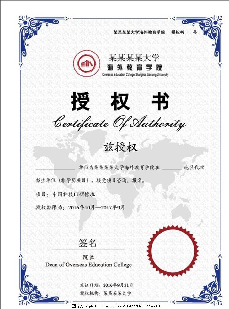 欧式花边大学教育授权证书模板