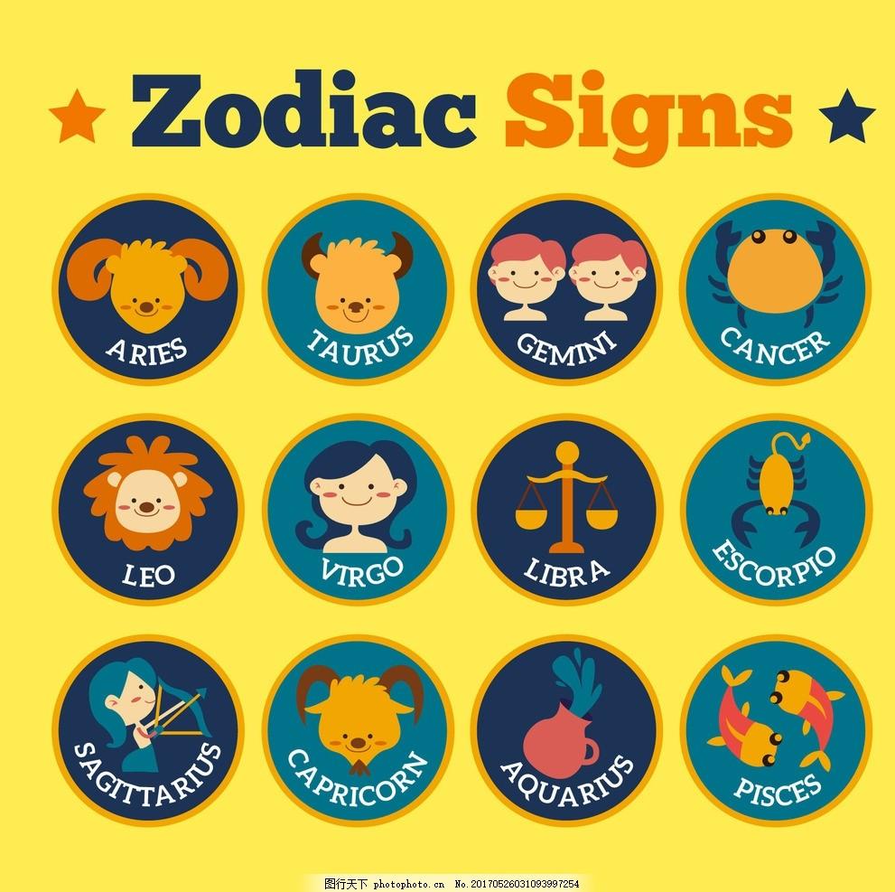 十二生肖 图标 平面 登录 符号 癌症 标志 星座 宇宙 占星术
