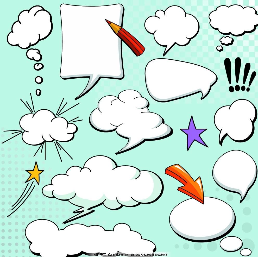 对话聊天卡通气泡对话框 爆炸 生气 讨论 思考 说话 矢量 图片素材