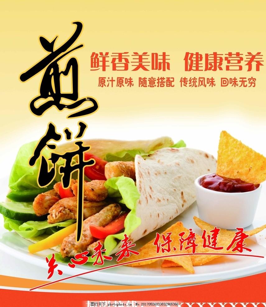煎饼 煎饼菜单 煎饼果子 煎饼彩页 煎饼海报 煎饼宣传 设计 其他 图片