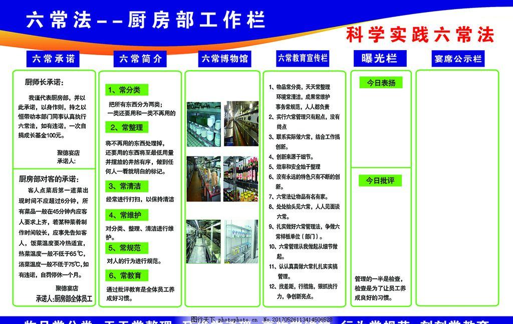 六常法 厨房工作栏 厨房图片 分栏形式 分层背景 -10 设计 广告设计