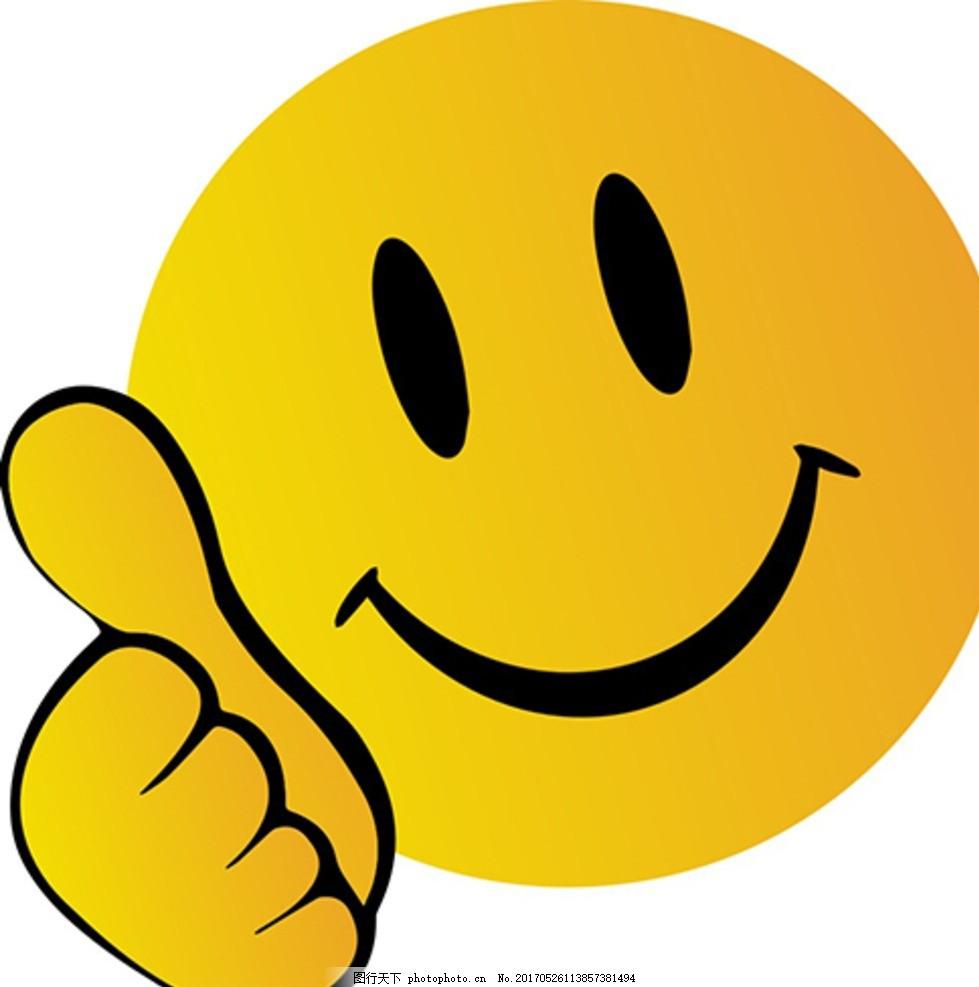笑脸 大拇指 微笑 卡通笑脸 cdr 设计 广告设计 卡通设计 cdr