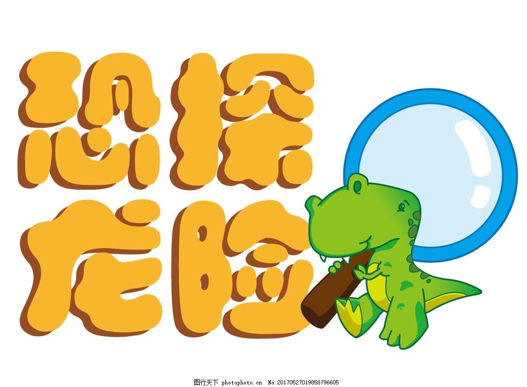 可爱的恐龙 矢量 放大镜 恐龙探险 可爱小恐龙 卡通动物 画