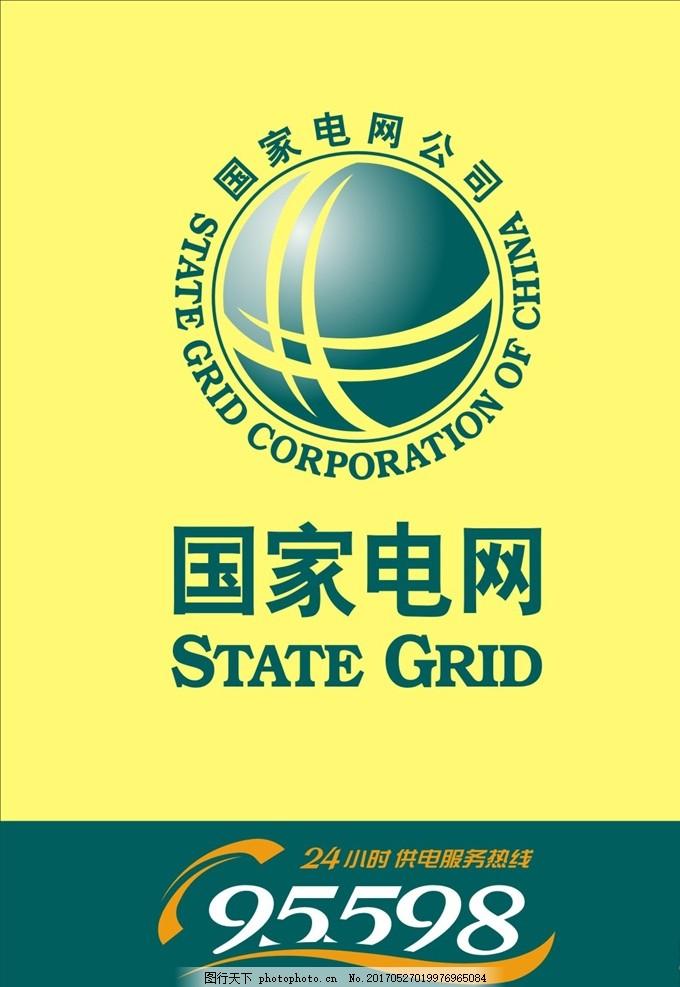 灯箱 国家电网 电力公司 国家电网灯箱 95598 设计 标志图标 企业logo