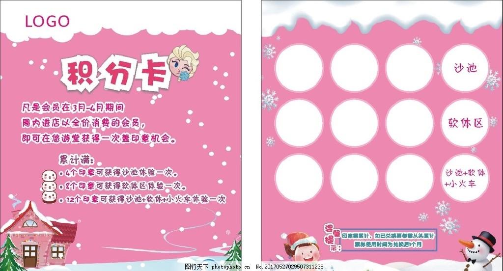 积分卡 卡通 粉色 可爱 冰雪 雪人 房子 小树