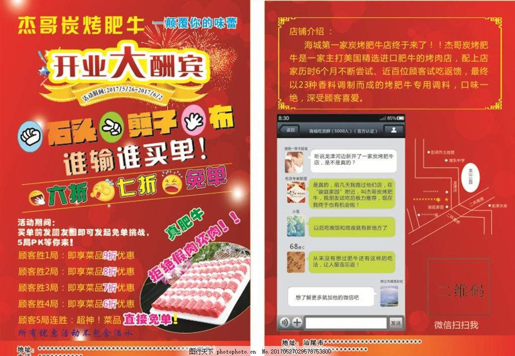 饭店宣传单 开业 新店开业 开业海报 开业宣传单 开业广告 开业活动图片