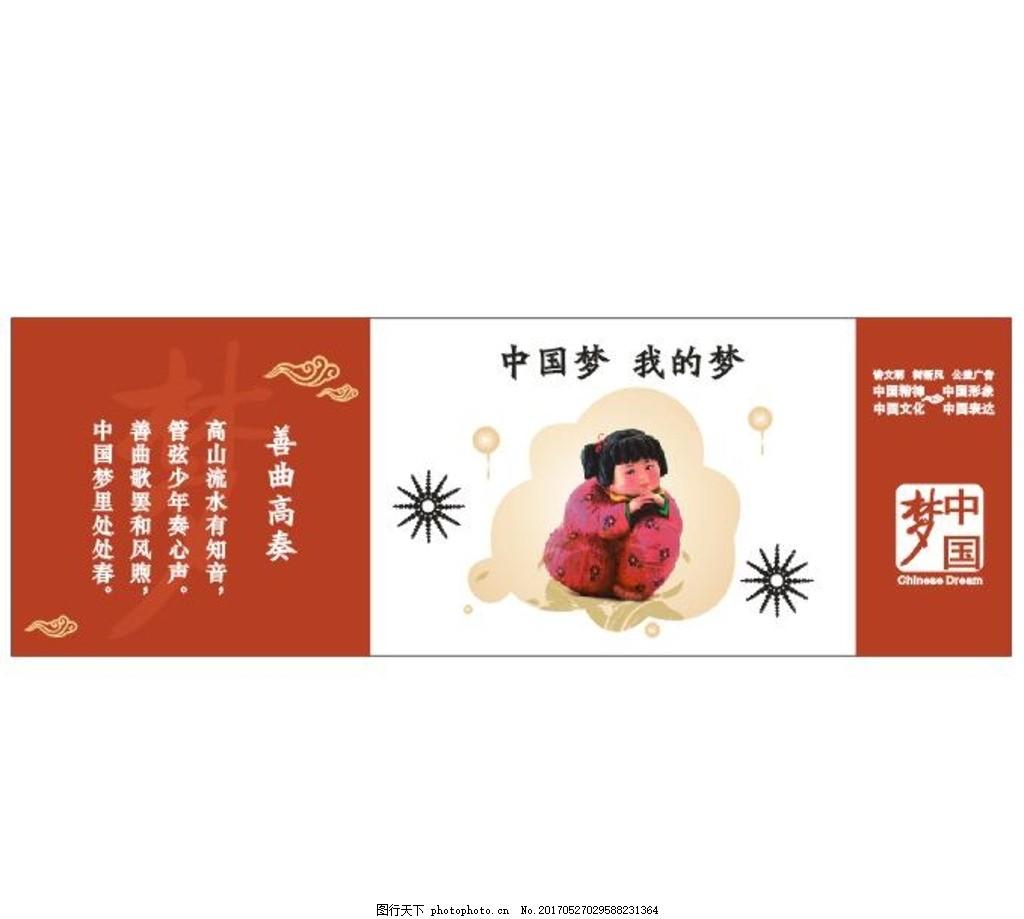 长城 绸布 红绸布 中国梦模板 中国梦 中国梦素材 矢量素材 飘带 祥云