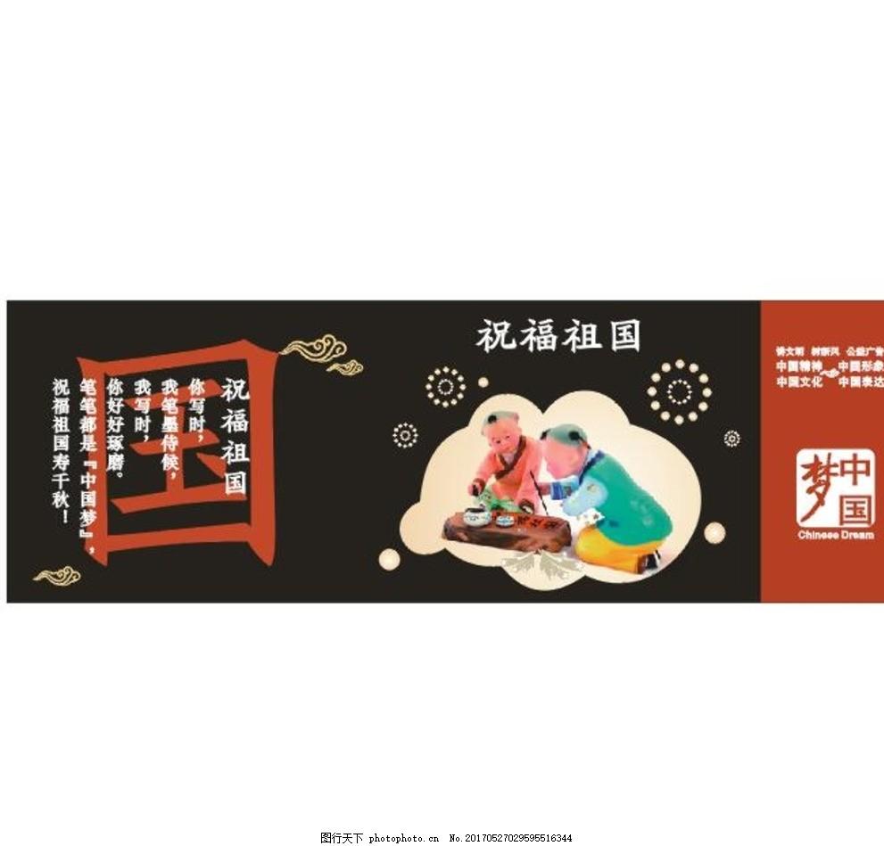 中国梦素材 矢量素材 飘带 祥云 星星 中国梦广告 广告牌 cdr 文化墙