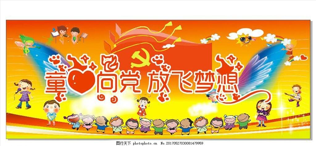 童心向党 放飞梦想 党 童心 梦想 幼儿园 儿童 红色 党旗 卡通 展板图片