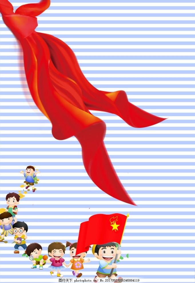 红领巾卡通儿童海报 六一 儿童节 少先队员
