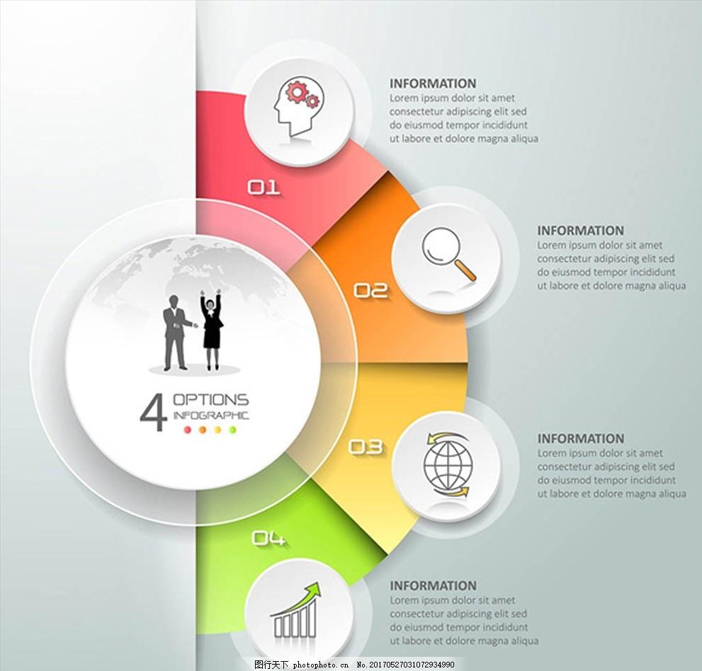 ppt图表 图表 图标 信息 科技 树状图 统计表 图表设计 画册 手册