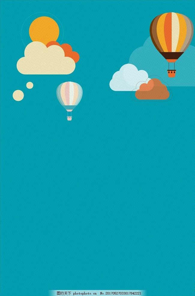 扁平热气球 蓝色 扁平化 卡通 手绘 天空 白云 云彩 太阳 彩虹