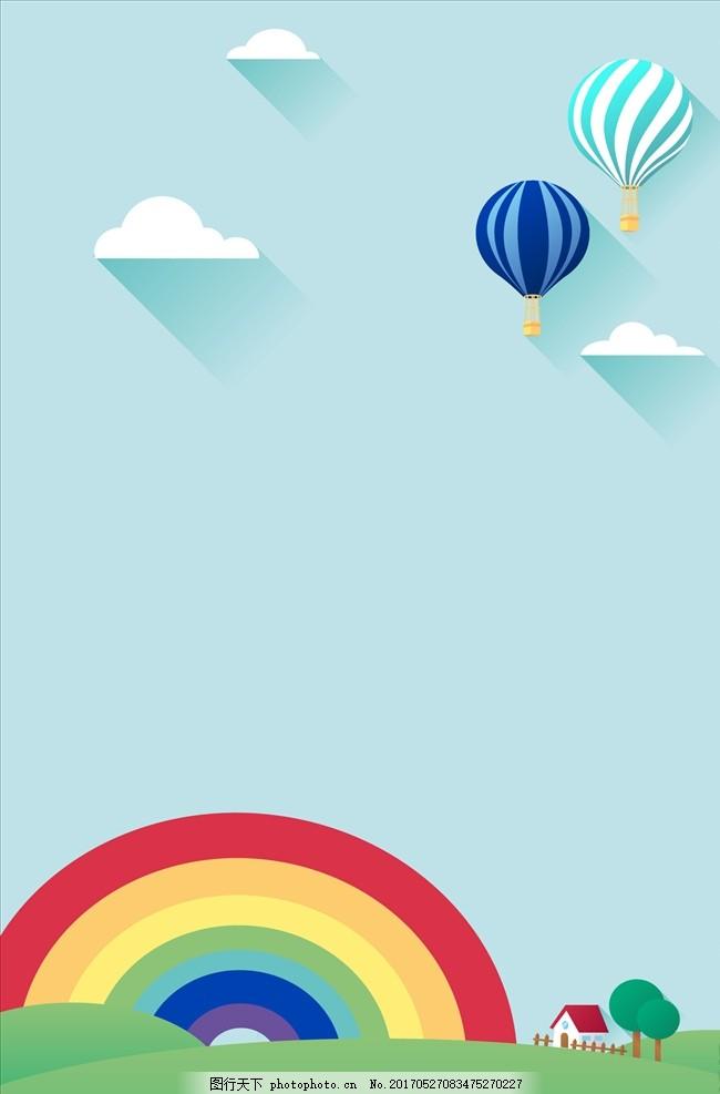 手绘 热气球 天空 白云 云彩 太阳 彩虹 草地 清新 云海 海报 背景