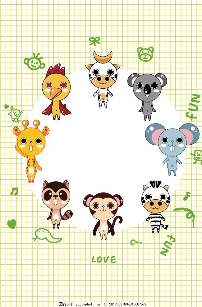 卡通 手繪 小動物 扁平化 兒童 兒童畫 兒童插畫 兒童教育 動物園 貓