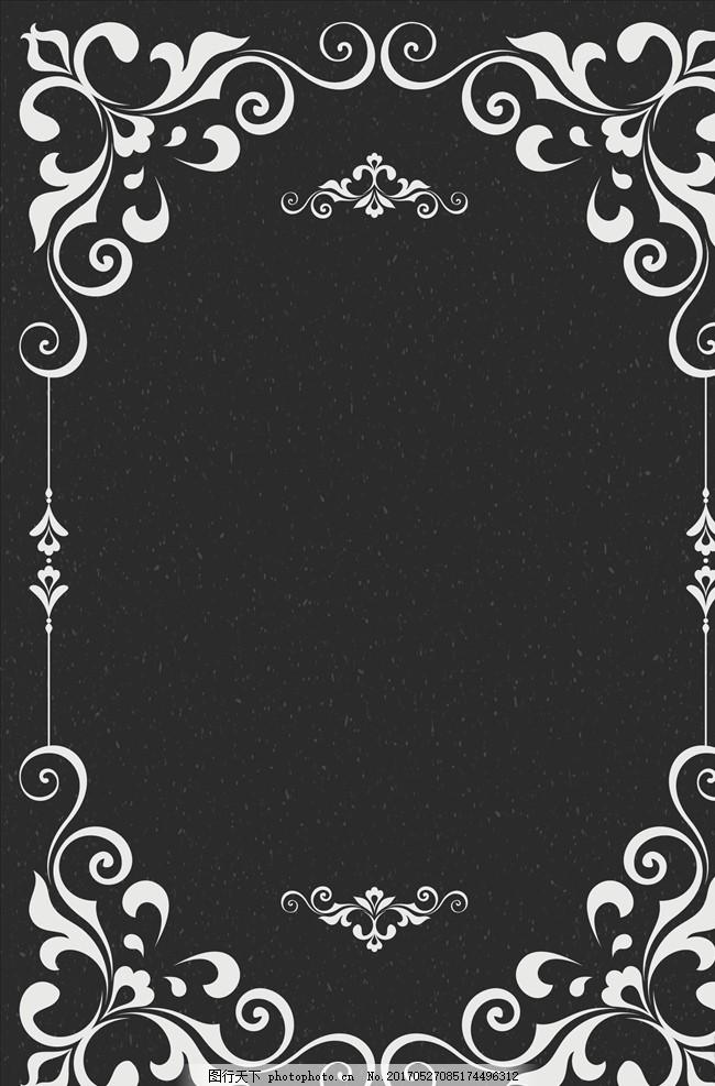 质感 大气 欧式边框 欧式花纹 欧式花边 古典 典雅 花纹边框 黑色底纹