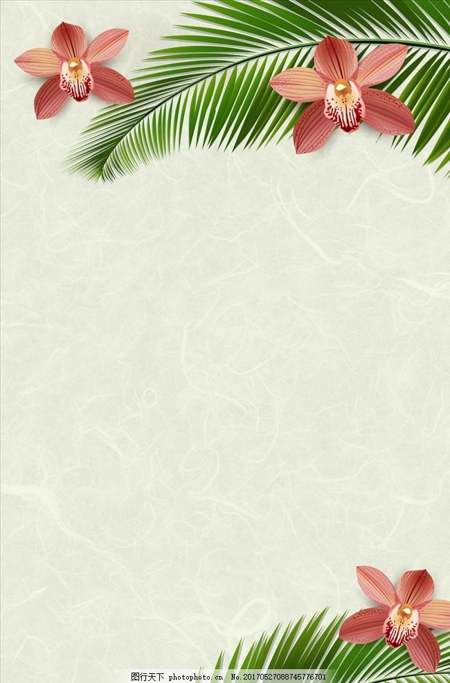夏日清新手绘背景 绿色 绿叶 棕榈叶 芭蕉叶 叶子 椰树叶 鸡蛋花 夏天