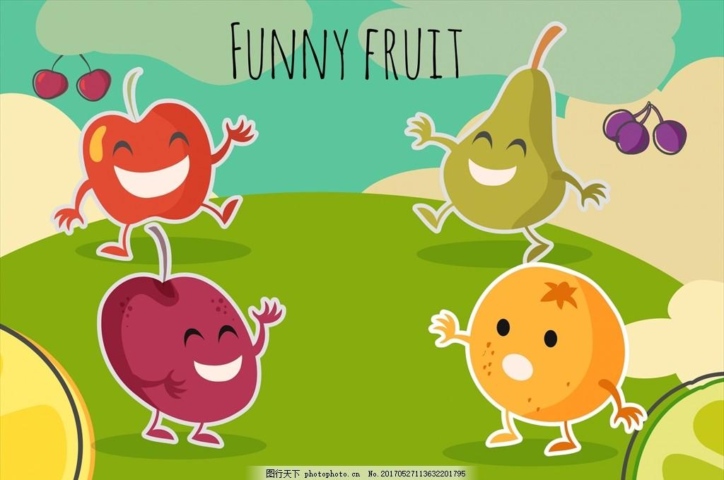 卡通水果 水果 可爱 幼儿园素材 矢量 食品蔬菜水果 设计 广告设计