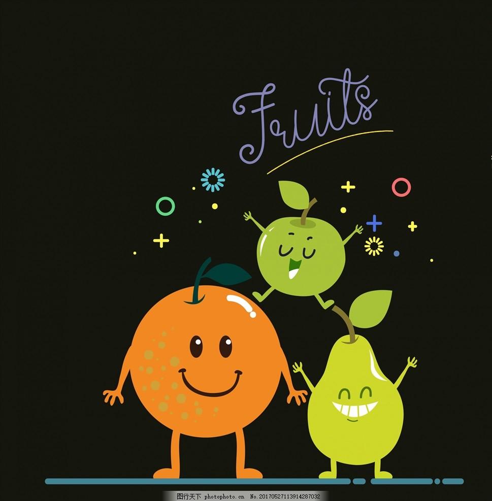 卡通水果 可爱 幼儿园素材 矢量 食品蔬菜水果 广告设计 卡通设计