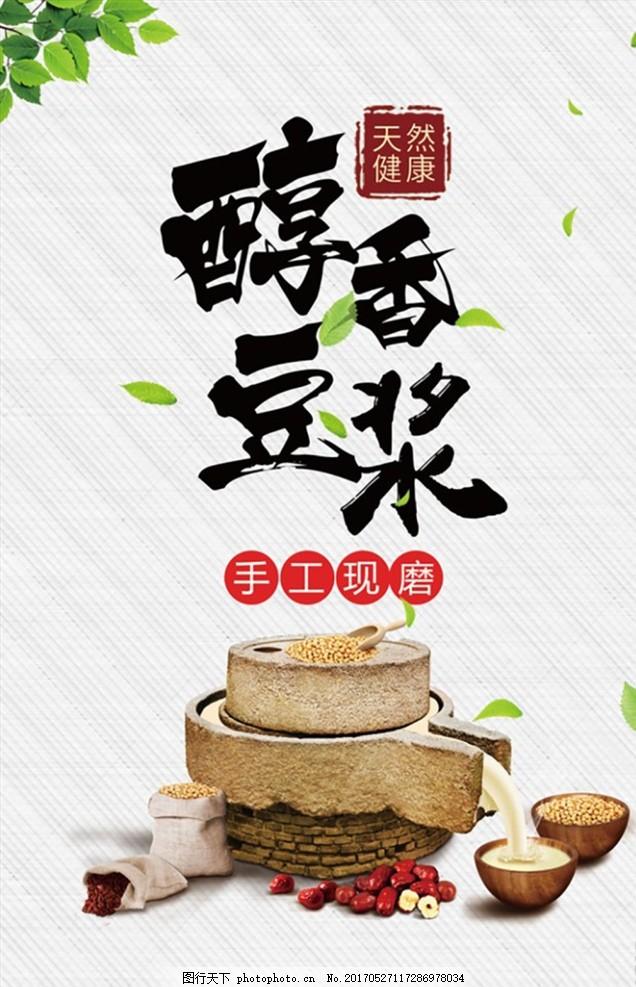 黄豆 豆浆 豆浆海报 豆浆店 现磨豆浆 豆浆早点 豆浆早餐 豆浆广告