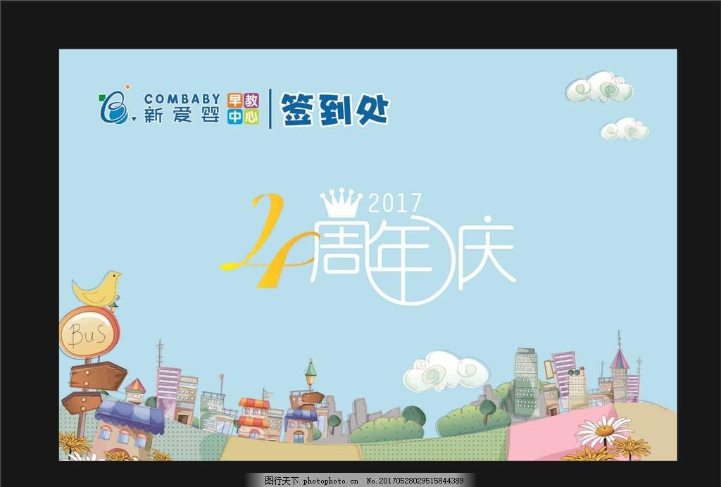 新爱婴 4周年庆 周年庆 4周年 幼儿园海报 设计 广告设计 广告设计