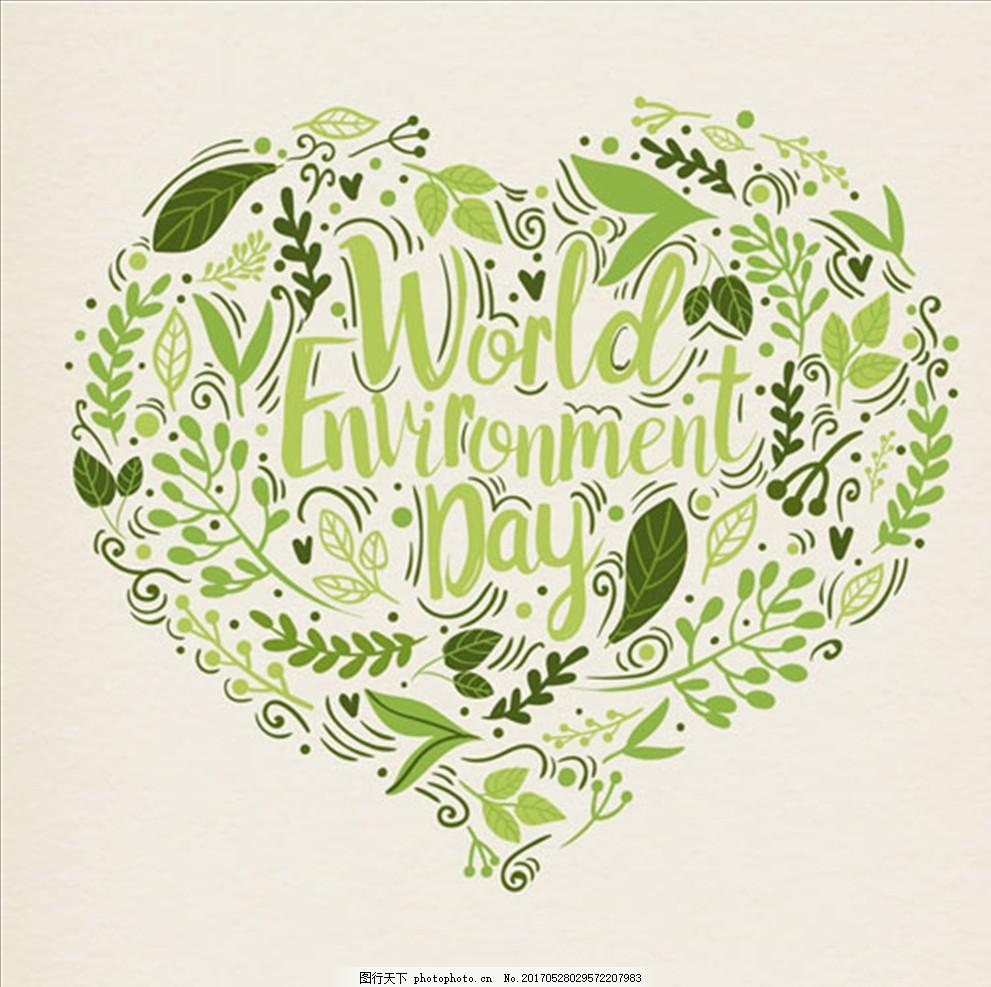 世界环境保护日之叶心 公益海报 环保海报 爱护环境 保护地球 地球日