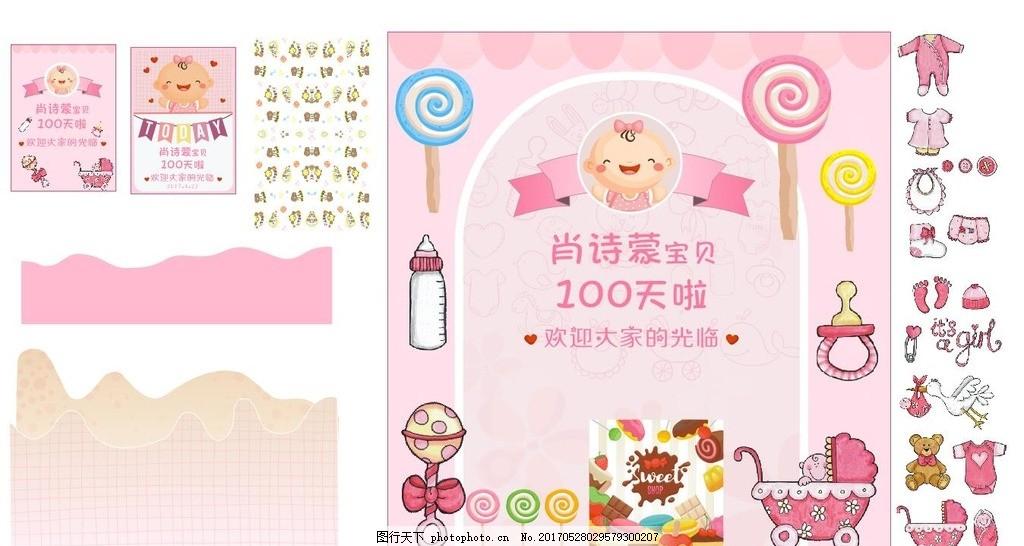 宝宝宴 百日宴 婴儿车 衣服 婴儿玩具 水牌 可爱底纹 门型 设计 广告