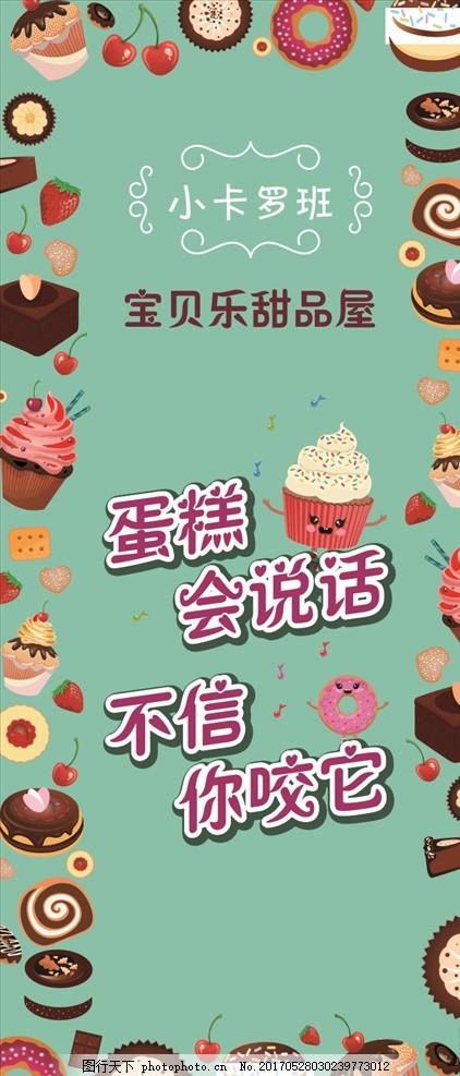 幼儿园甜品活动展板