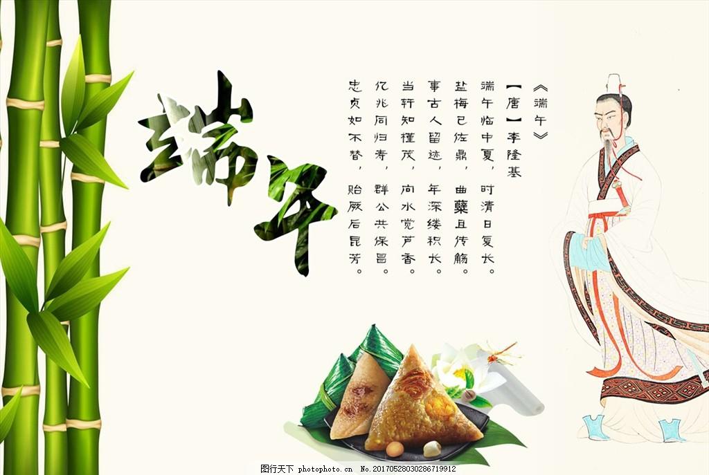 端午 节日 屈原 粽子 古诗 端午节海报 端午节展板 设计 广告设计