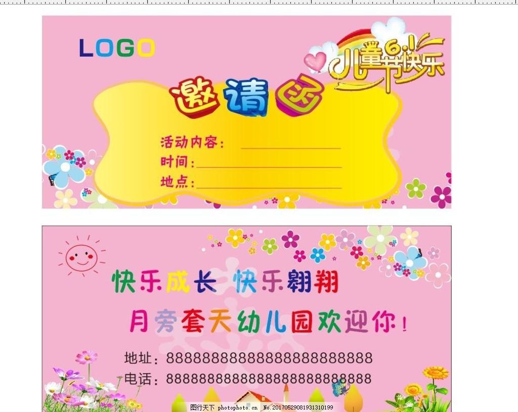 卡通邀请函 幼儿园 六一儿童节 粉色卡片 绿色花 卡通花 设计 广告