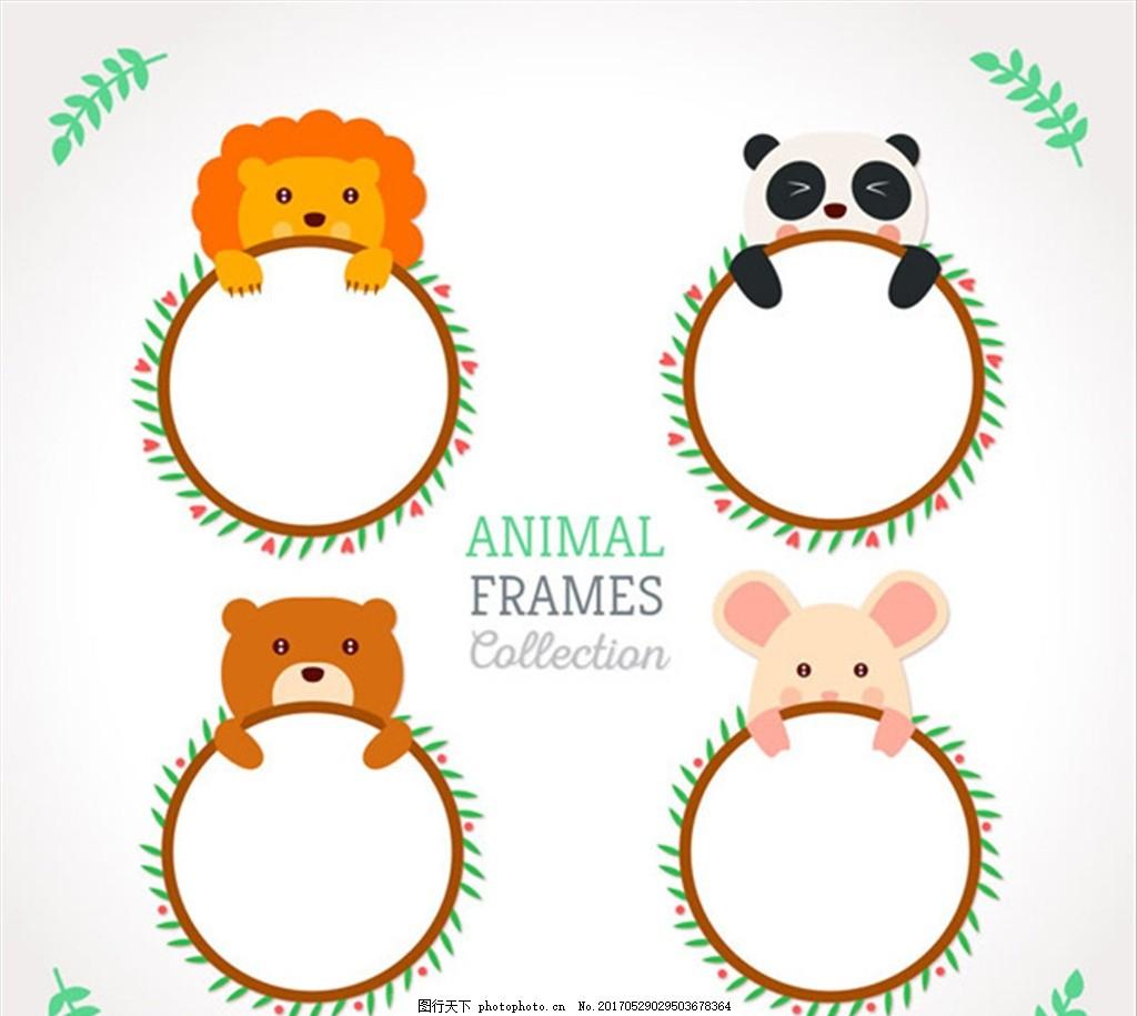 相框 幼儿园照相 儿童相套 儿童照相 卡通相框 动物边框 文字框 儿童