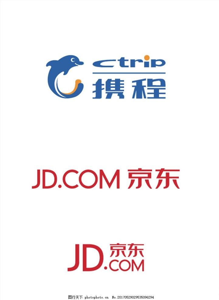 京东商哹.�9�.ik�[�_京东商城logo 携程网 携程网logo logo 京东 京东商城 京东logo 设计