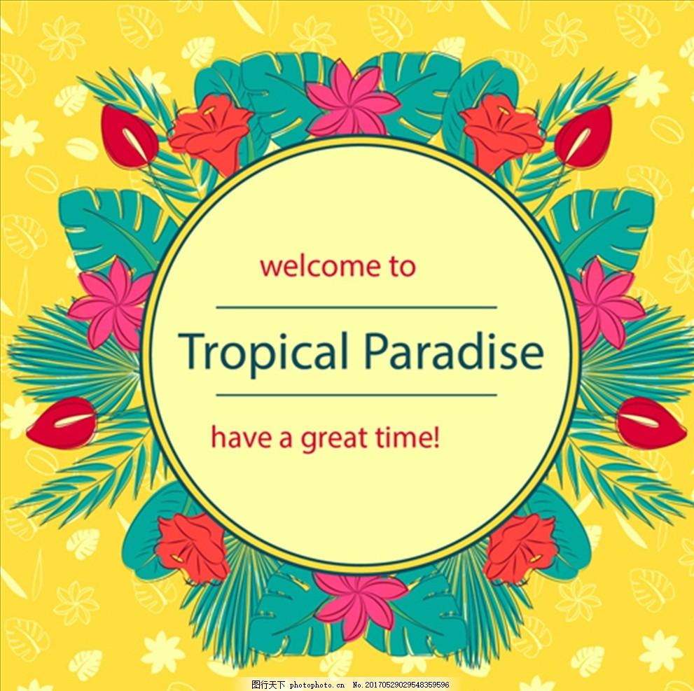 手绘夏日热带植物海报