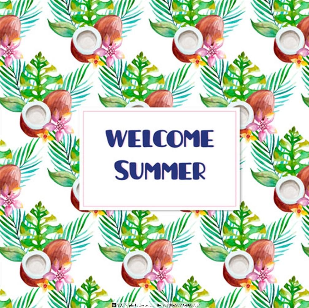 手绘水彩夏日椰子插图