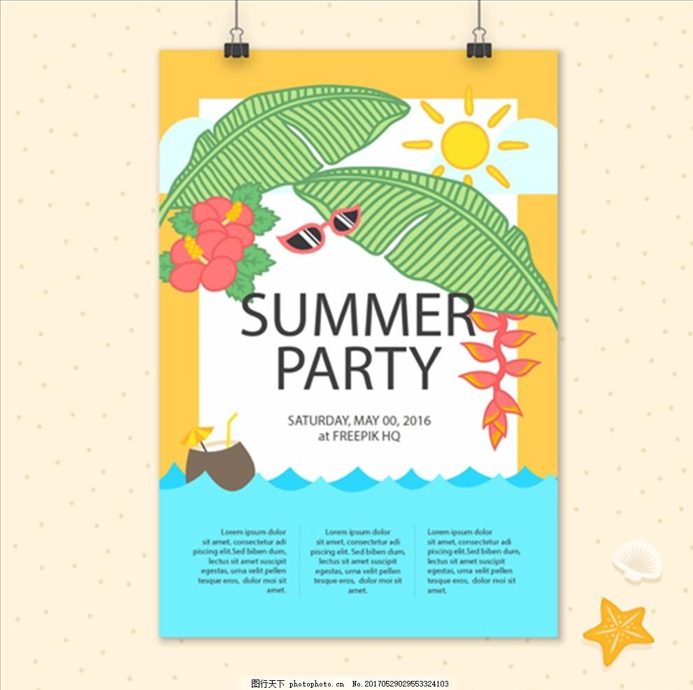 封面简笔画手绘 暑假