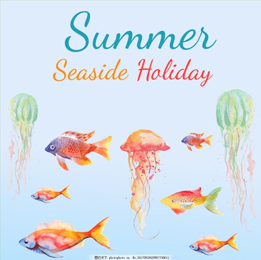 手绘水彩海洋动物