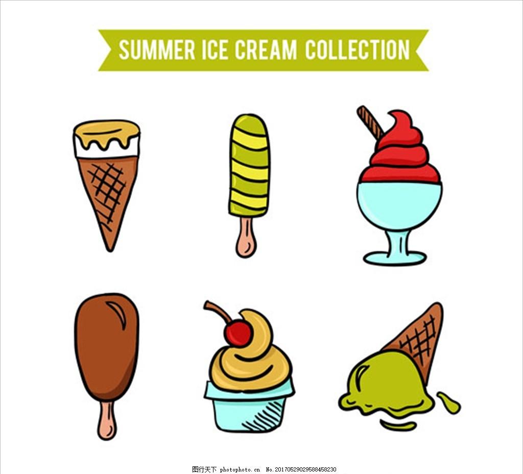 手绘各种冰淇淋