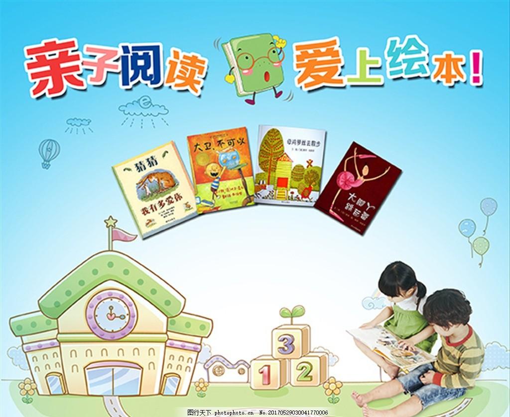 亲子阅读 儿童 绘本 幼儿园 看书 活动 卡通背景