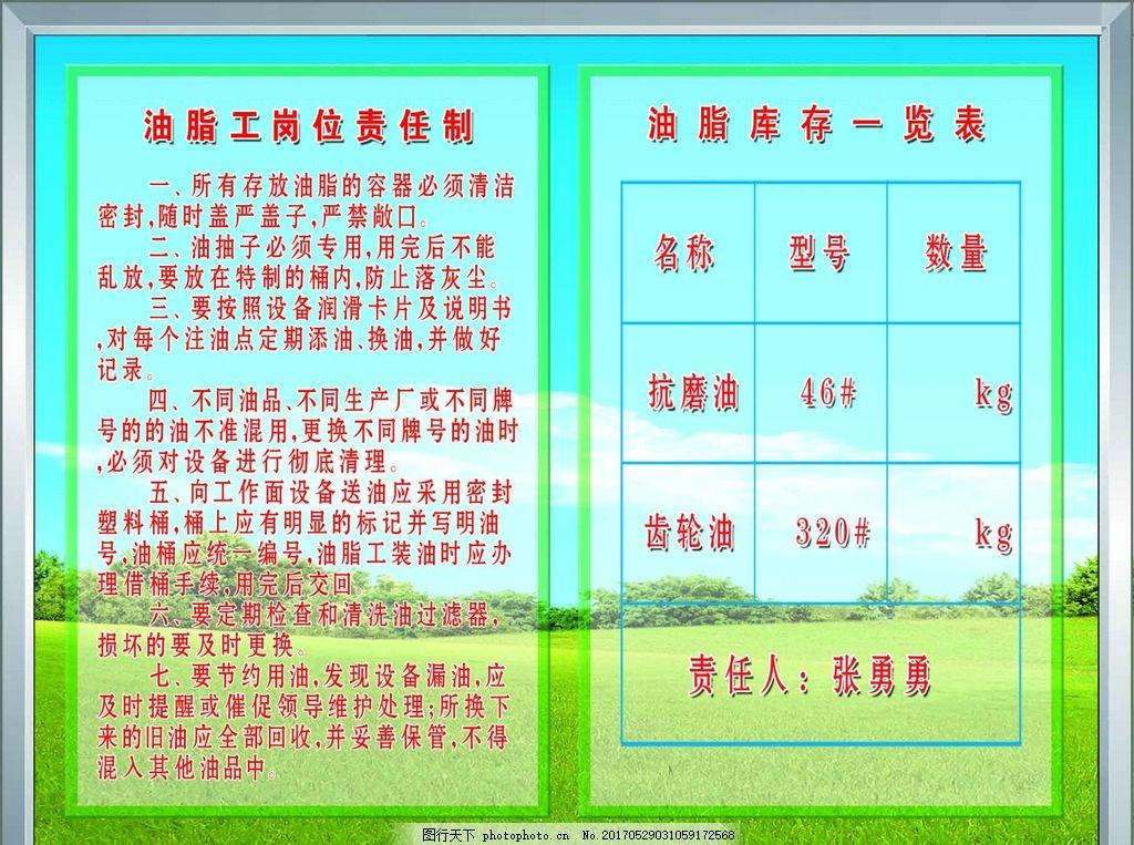 煤矿 工厂 安全 油库 油脂 管理 蓝天 绿地 设计 广告设计 其他 72dpi