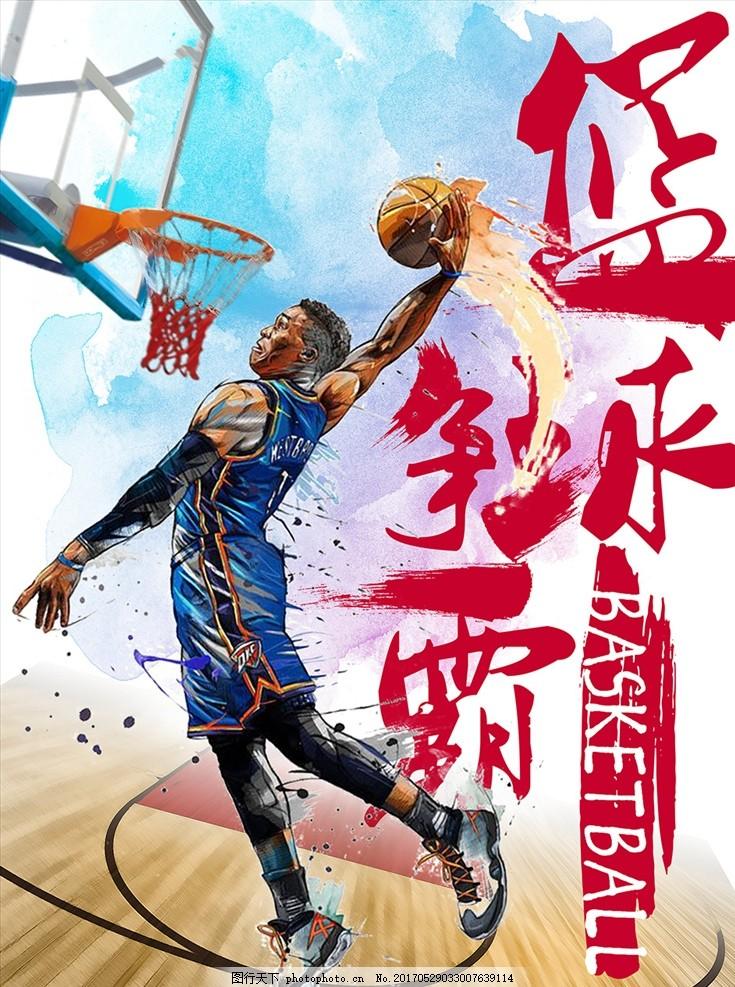 篮球 篮球海报 篮球馆海报 篮球训练 篮球赛 篮球训练营 校园篮球比赛