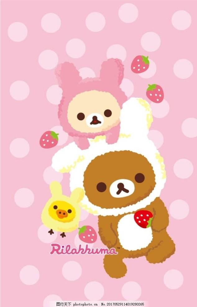 韩国日本 卡通 轻松熊 可爱小熊 小鸡      手机壳 印花 动漫人物
