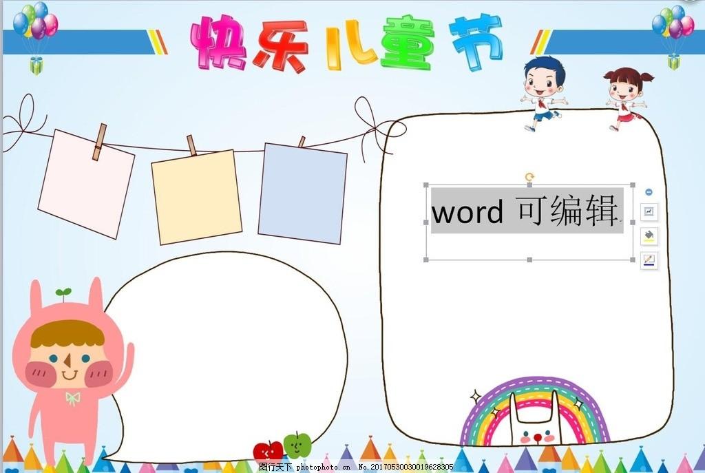 生活小报 节日小报 暑假小报 花边 边框 读书小报 卡通背景 儿童节