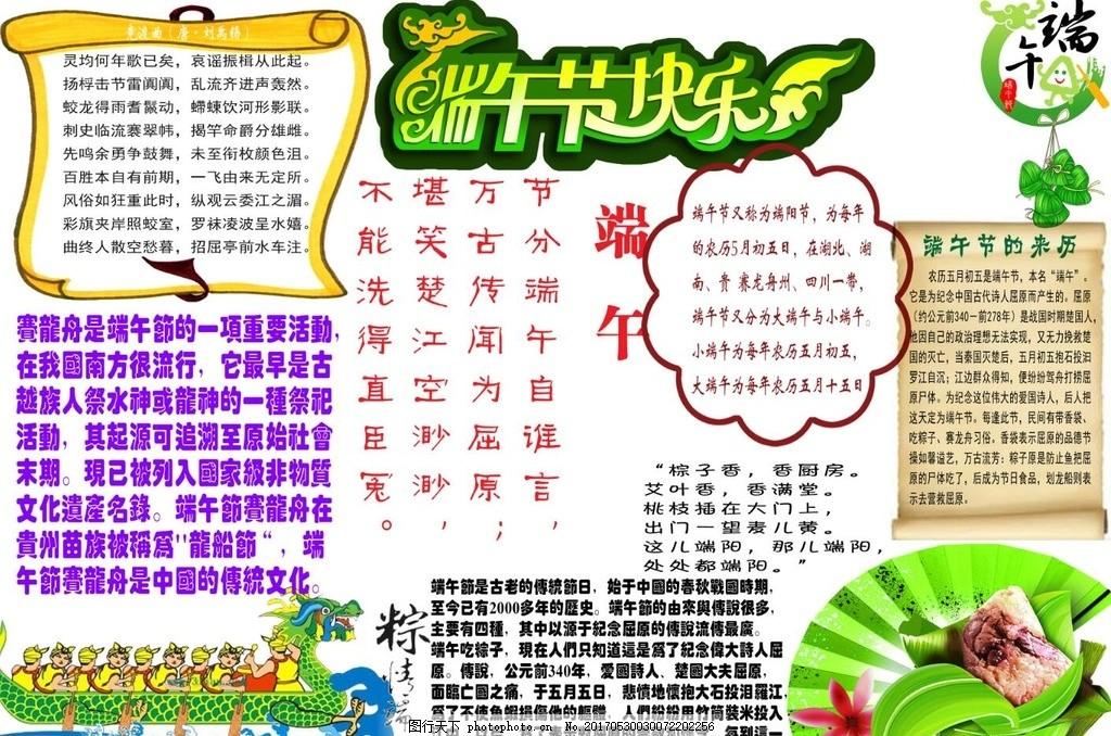 屈原小报 节日小报 中国传统节日 传统手抄报 小报花边 边框 端午海报