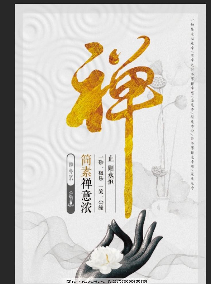 禅意 佛学 禅道 创意中国风 意境水墨 茶楼 无框画 佛禅意境 庙宇图片