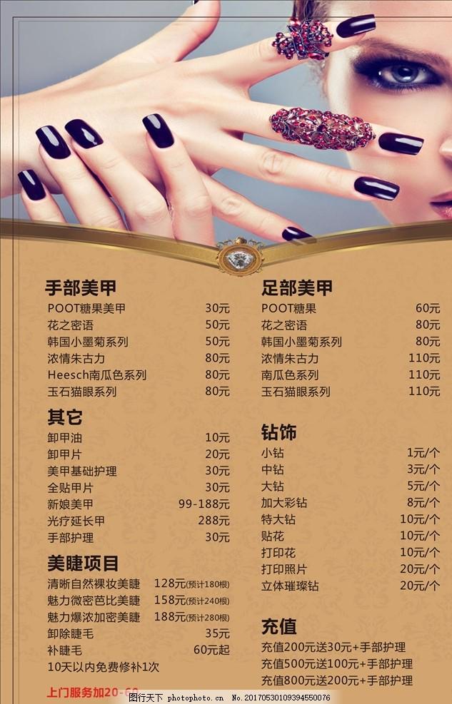 纹绣价目表 美甲价目表 眉眼唇价目表 美睫 广告设计 海报设计