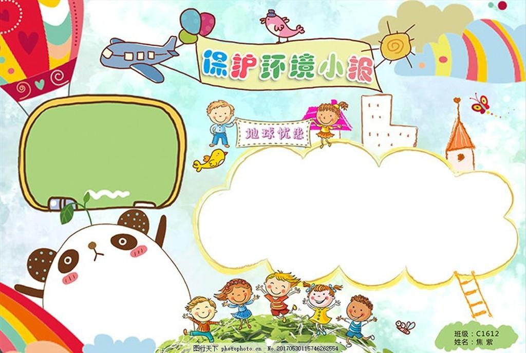 保护地球 保护环境 小人 卡通 手写报 学校 彩虹 蓝天 飞机 房子 气球