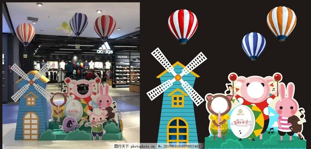 六一儿童节 六一 儿童节 风车房子 热气球 卡通动物 拍照区 卡通场景