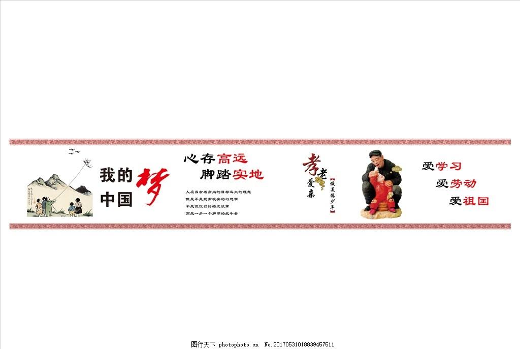 我的梦 中国梦 心存高远 脚踏实地 孝老 爱学习 爱劳动 爱祖国