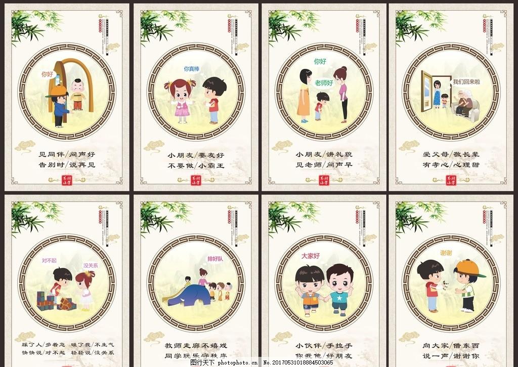 文明礼貌用语 儿歌 平昌学校 礼貌歌 古典 复古 中国风 传统文化 卡通